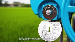 「精進灌溉節水管理技術-以嘉南灌區為例(第二期)」CF30秒