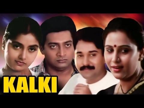 Kalki | Tamil Full Movie | K Balachander | Shruti, Prakash Raj