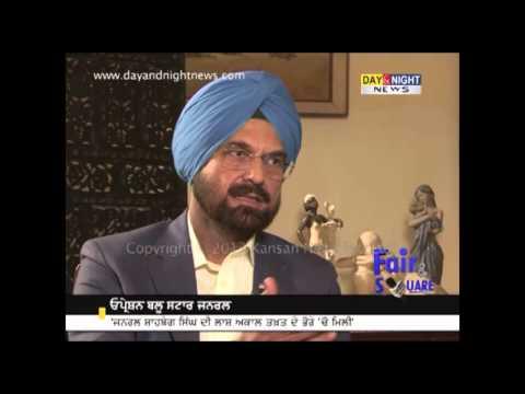 Fair & Square - Lt. Gen. KS Brar - Operation Blue Star interview