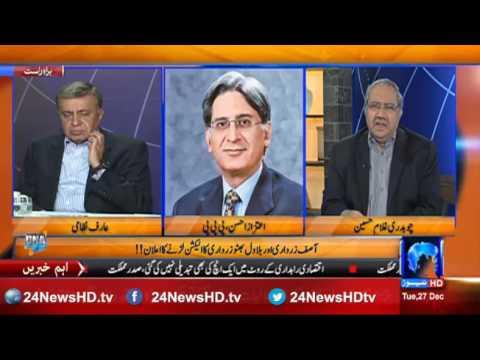 DNA (Asif Ali Zardari return in Parliament ) | 27 December 2016 | 24 News HD