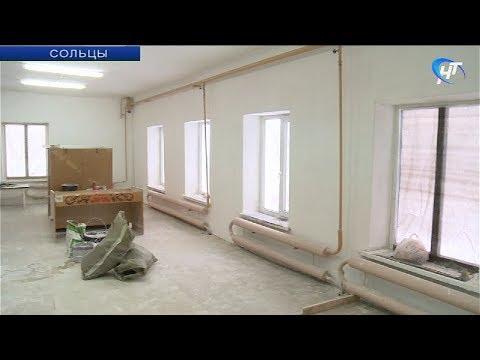 В Сольцах завершается ремонт детского сада № 8