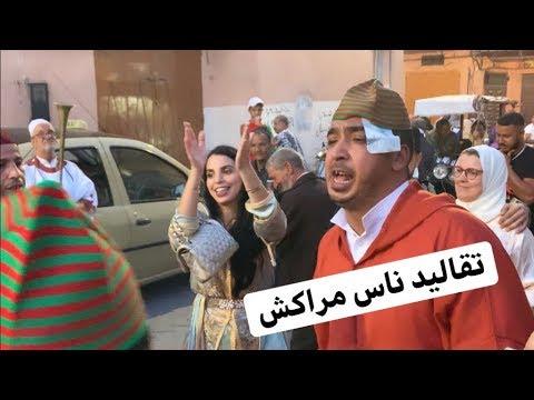 عرس  خويا - درنا بدهاز في جامع الفناء