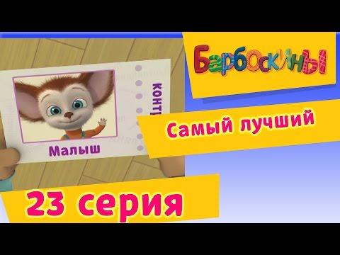Барбоскины - 23 Серия. Самый лучший
