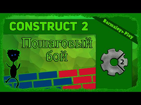 Construct 2 Пошаговый бой ▌Turn-Based Strategy