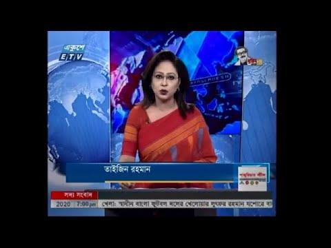 07 pm News || সন্ধ্যা ৭টার সংবাদ || 29 June 2020 || ETV News