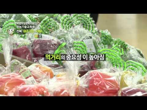 영농기술교육원 홍보영상
