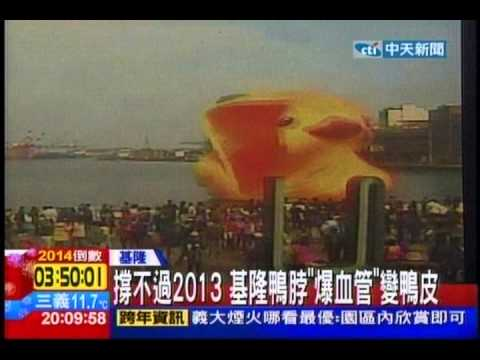 Giant Rubber Duck Bursts in Taiwan