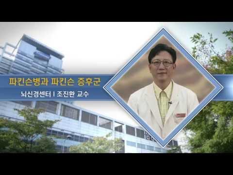 3분 스피치 - 2편 파킨슨병과 파킨슨 증후군, 신경과 조진환 교수