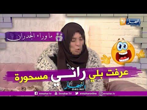 ما وراء الجدران: هكذا اكتشفت فوزية انها مسحورة !!