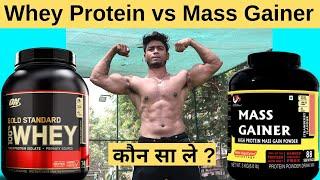 Whey Protein Vs Weight  Gainer | बॉडी बनाने के लिए कौन सा लेना चाहिए ?