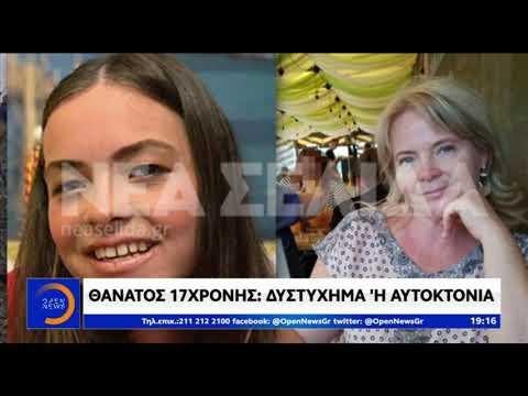 "Video - Κατερίνη : Νέα στοιχεία για την τραγωδία με μάνα και κόρη - ""Δεν υπάρχουν ίχνη φρεναρίσματος"""