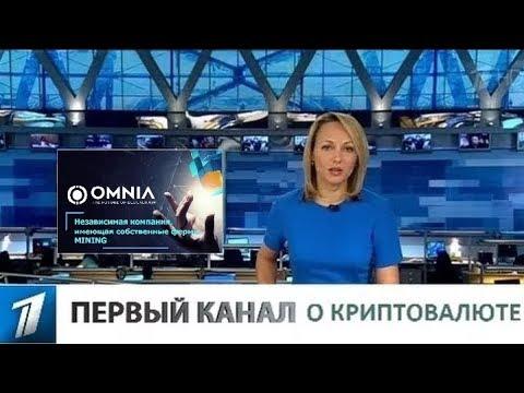 OneCoin и  Bitcoin. СМИ и что такое криптовалюта?