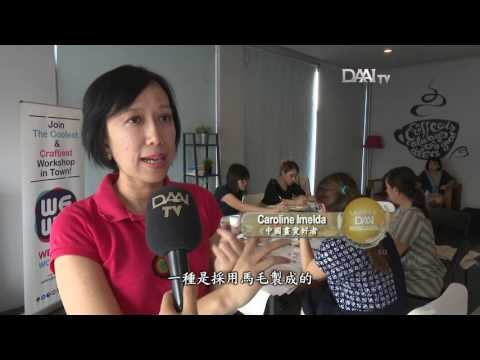 DAAI Mandarin Mengenal Chinese Painting