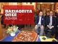 Κοπή Βασιλόπιτας ΟΠΣΕ στην ΑθήναΚοπή Βασιλόπιτας ΟΠΣΕ στην Αθήνα<media:title />