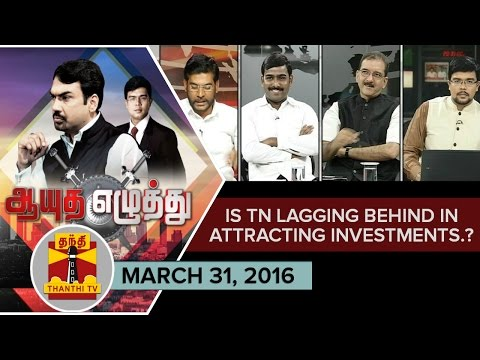 Ayutha-Ezhuthu--Is-TN-lagging-behing-in-attracting-Investments-March-31-Thanthi-Tv
