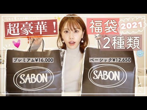 【2021】SABON福袋が今年も超豪華すぎ😭✨夫婦で2種類開封します!【サボン】