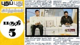 Puthu Puthu Arthangal (01/10/2014) Part -5