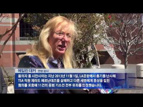 LAX 총기난사범, 종신형 확정 9.7.16 KBS America News