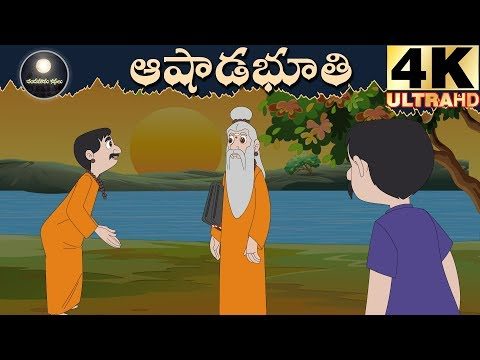 ఆషాఢభూతి-Greedy stories-Telugu Stories for Kids-Fairytales - Neethi Kathalu- Chandamama Kathalu