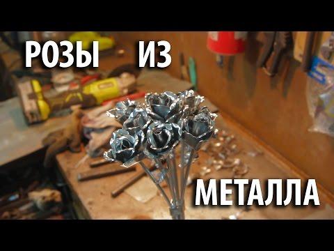 Роза из металла видео