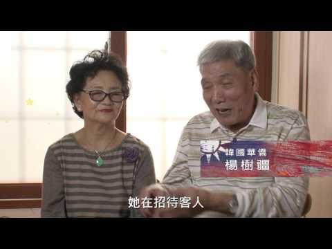 韓華奮鬥故事