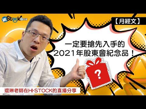 一定要搶先入手的2021年股東會紀念品!