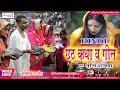 सम्पूर्ण छठ कथा व गीत हिन्दी में (Paramprik Chhath Katha V Geet in Hindi) ! Tripti Shakya Mp3 Song