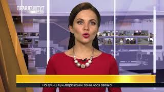 Випуск новин на ПравдаТУТ Львів 25.08.2017
