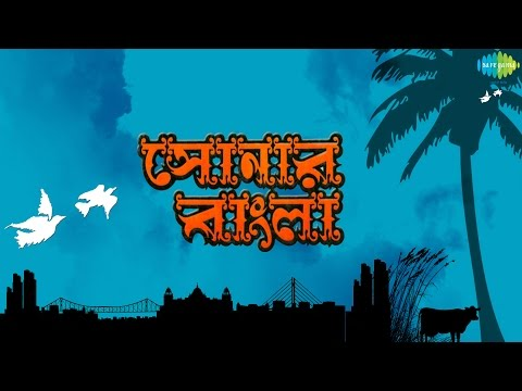 Sonar Bangla | Bengali Movie Songs | Audio Jukebox