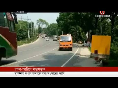 Dangerous curves on Dhaka-Aricha Highway (22-04-2019) Courtesy: Independent TV