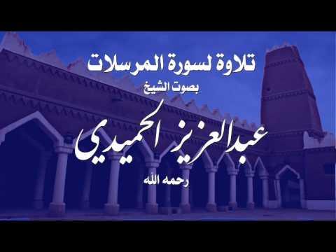 تلاوة لسورة المرسلات بصوت الشيخ عبدالعزيز الحميدي رحمه الله