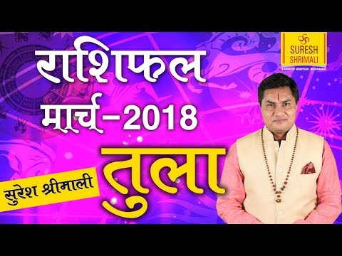 TULA Rashi | LIBRA | Predictions for March - 2018 Rashifal | Monthly Horoscope | Suresh Shrimali
