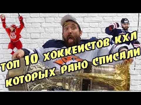 ТОП 10 хоккеистов КХЛ, которых списали раньше времени (видео)
