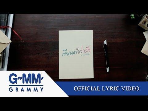 เขียนคำว่ารัก - เบิร์ด ธงไชย แมคอินไตย์【OFFICIAL LYRIC VIDEO】