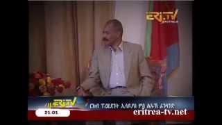 Eritrean President Isaias Afewerki meets Finland's Development Minister in Asmara