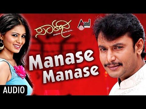 Saarathee - Manase Manase Photo Video Song | Darshan | Deepa Sannidhi  | Kannada Audio Song