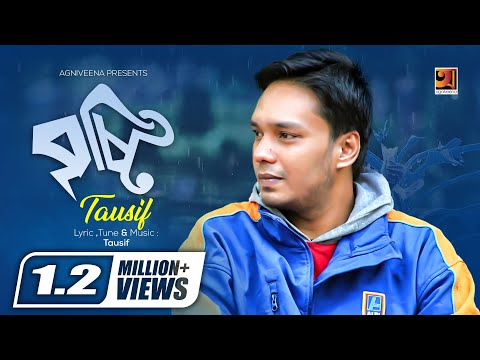Bristy | by Tausif | Bangla New Song 2017 | Official lyrical Video