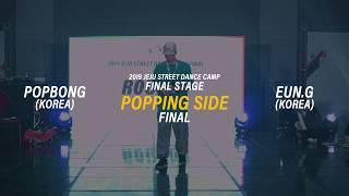Popbong vs Eun-G – JSDC 2019 POPPING FINAL