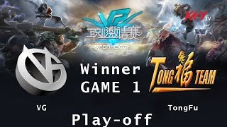 TongFu vs VG, game 1