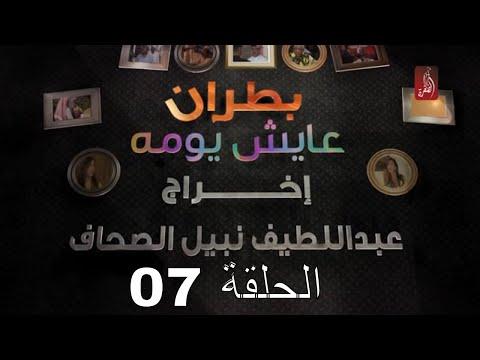"""الحلقة 7 من مسلسل """"بطران عايش يومه"""""""