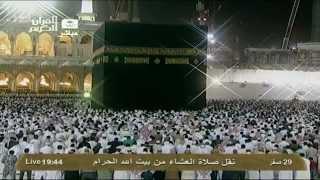 ماهر المعيقلي - صلاة العشاء - الحرم المكي - 29 صفر 1434