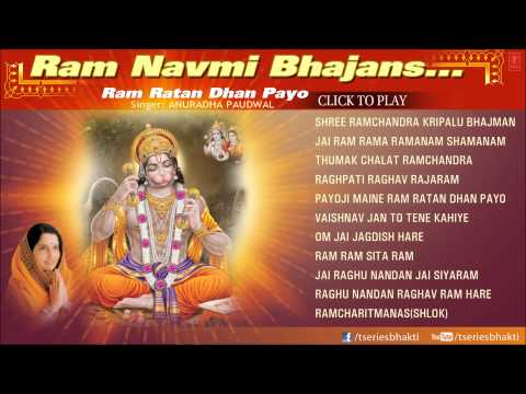ram - Subscribe: http://www.youtube.com/tseriesbhakti Celebrate Ram Navmi with these Classic Bhajans Singer: Anuradha Paudwal Label: T-Series Album Name: Sampoorna...