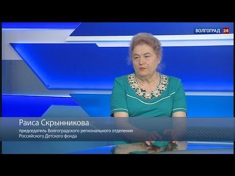 Раиса Скрынникова, председатель Волгоградского регионального отделения Российского Детского фонда