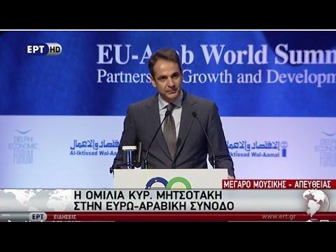 Ομιλία Κυρ. Μητσοτάκη στην Ευρωαραβική Σύνοδο