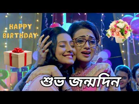 Video Subho Jonmodin | Happy Birth Day To You | Rakhi Bandhan download in MP3, 3GP, MP4, WEBM, AVI, FLV January 2017