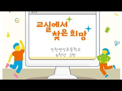 인천연성초등학교
