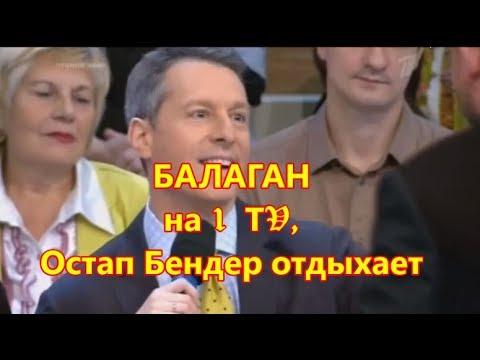 Балаган на 1 ТV Остап Бендер отдыхает - DomaVideo.Ru