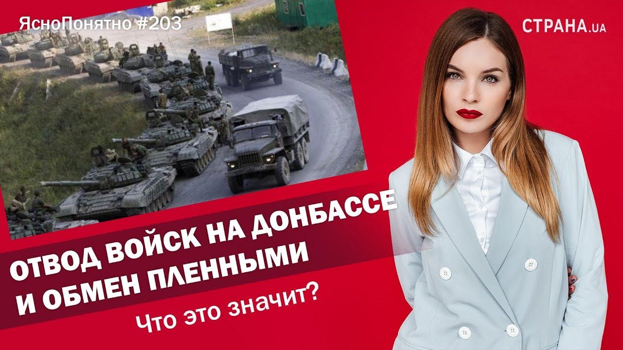 Отвод войск на Донбассе и обмен пленными. Что это значит?