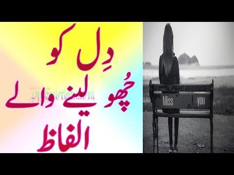 dil ko bechain kr dainay alfaz sad poetry sad quotes bechain kr denay walay azad alfaz By Dj Youtube