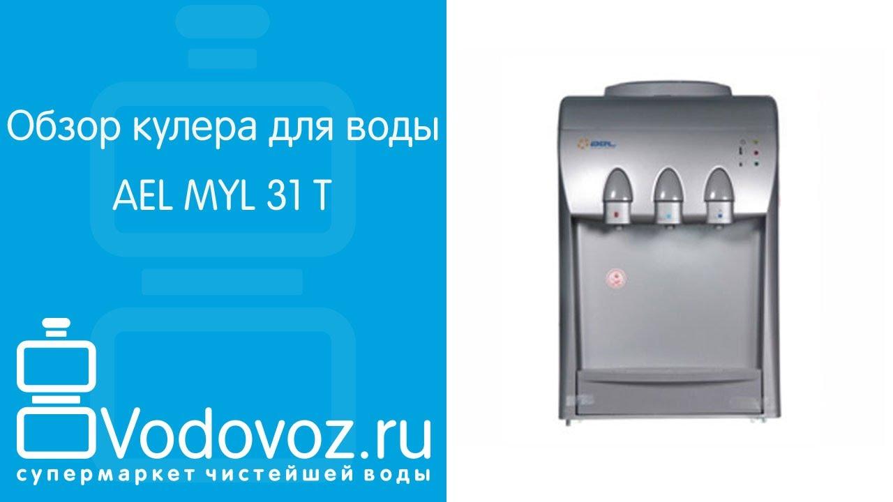 Обзор кулера для воды AEL MYL 31 Т